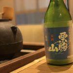 栗駒山 夏酒☀️